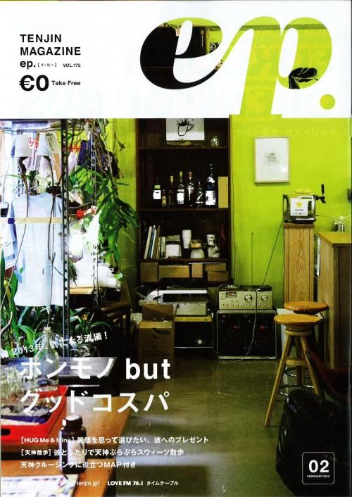 tenjin magazine ep.   vol.172 - hyousi
