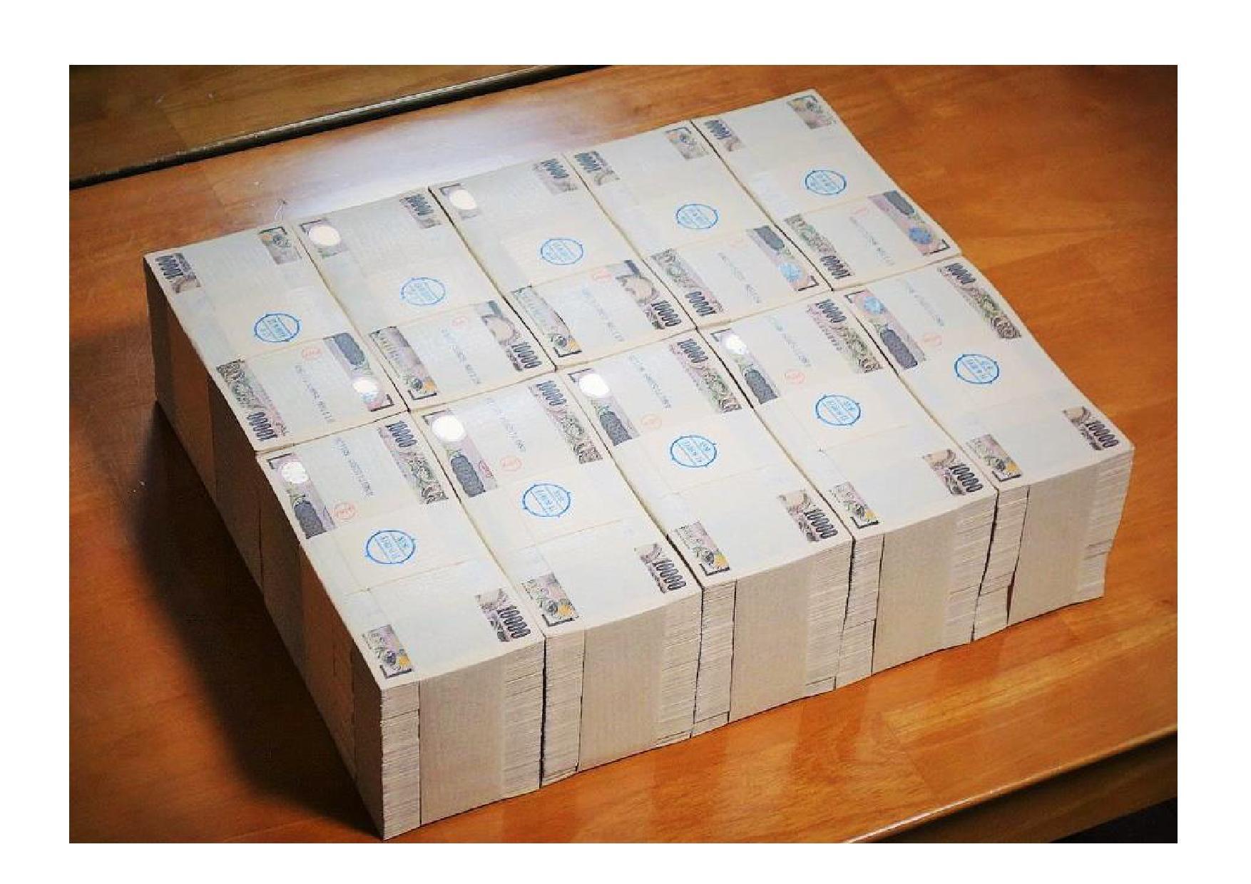 これが一億円!