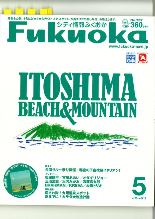 CJ-fukuoka737   cover