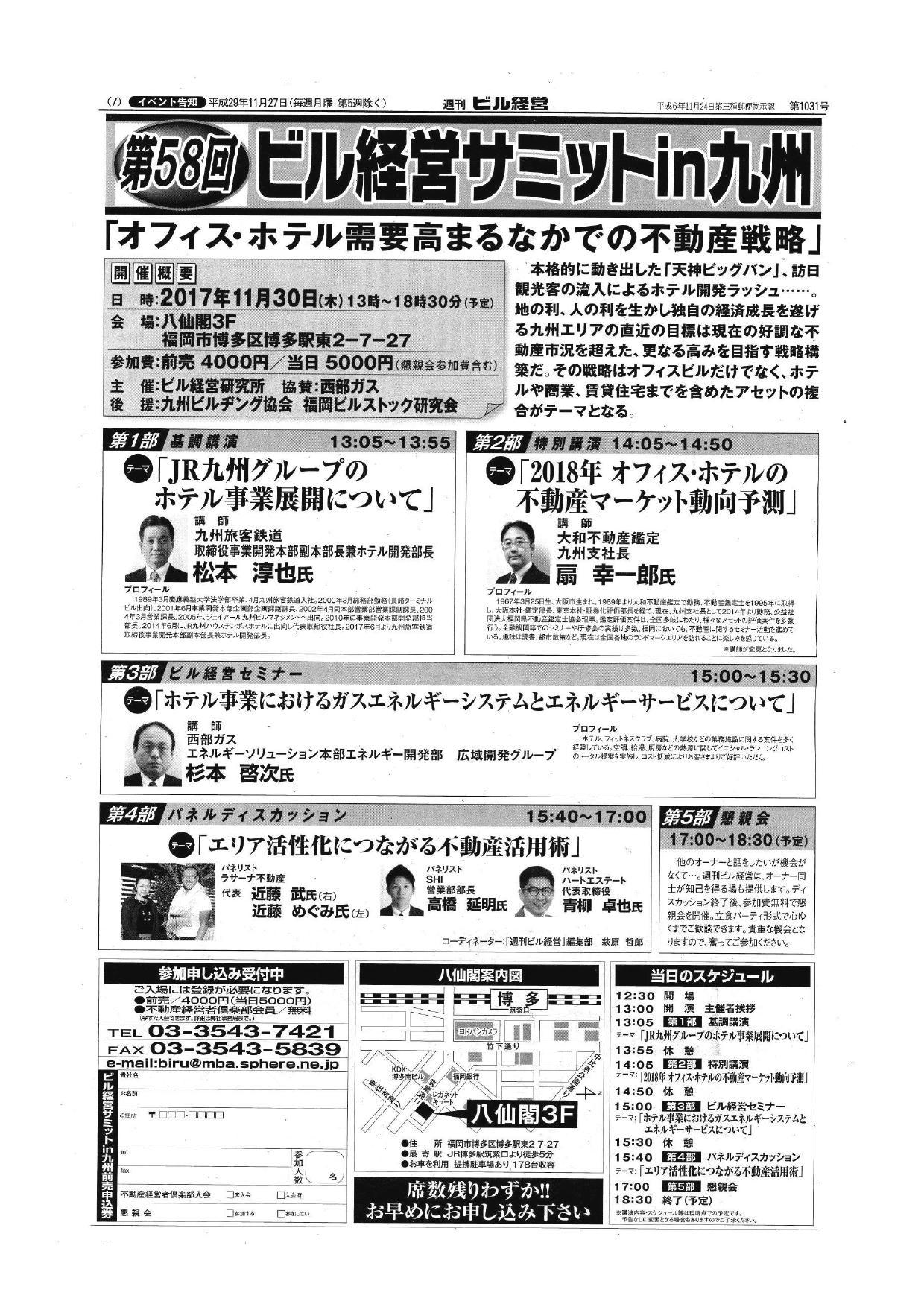 ビル経営サミットin九州