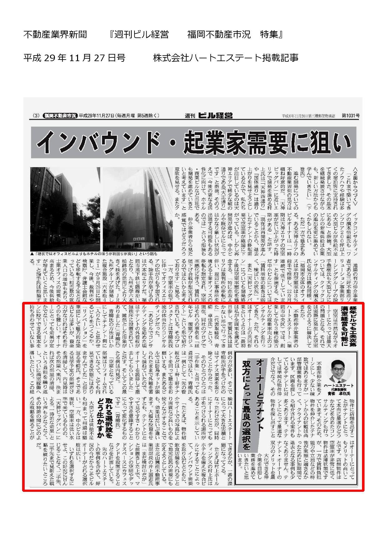 週刊ビル経営 17.11.27