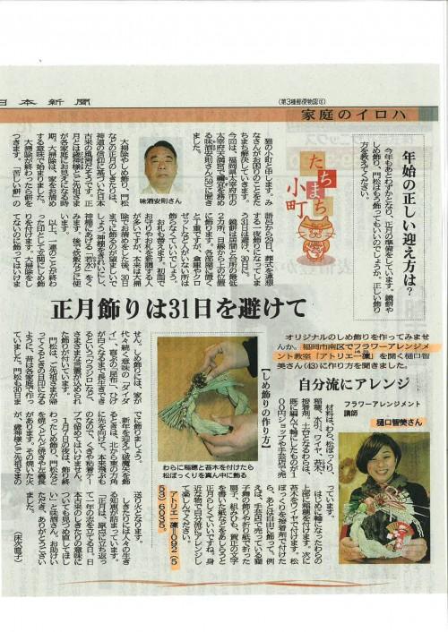 higuchi  tomomi