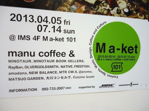 IMS    manu coffee poster