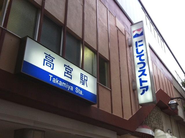 takamiya tenpo (5)