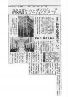 西日本新聞 120111 ウェディングロード0001