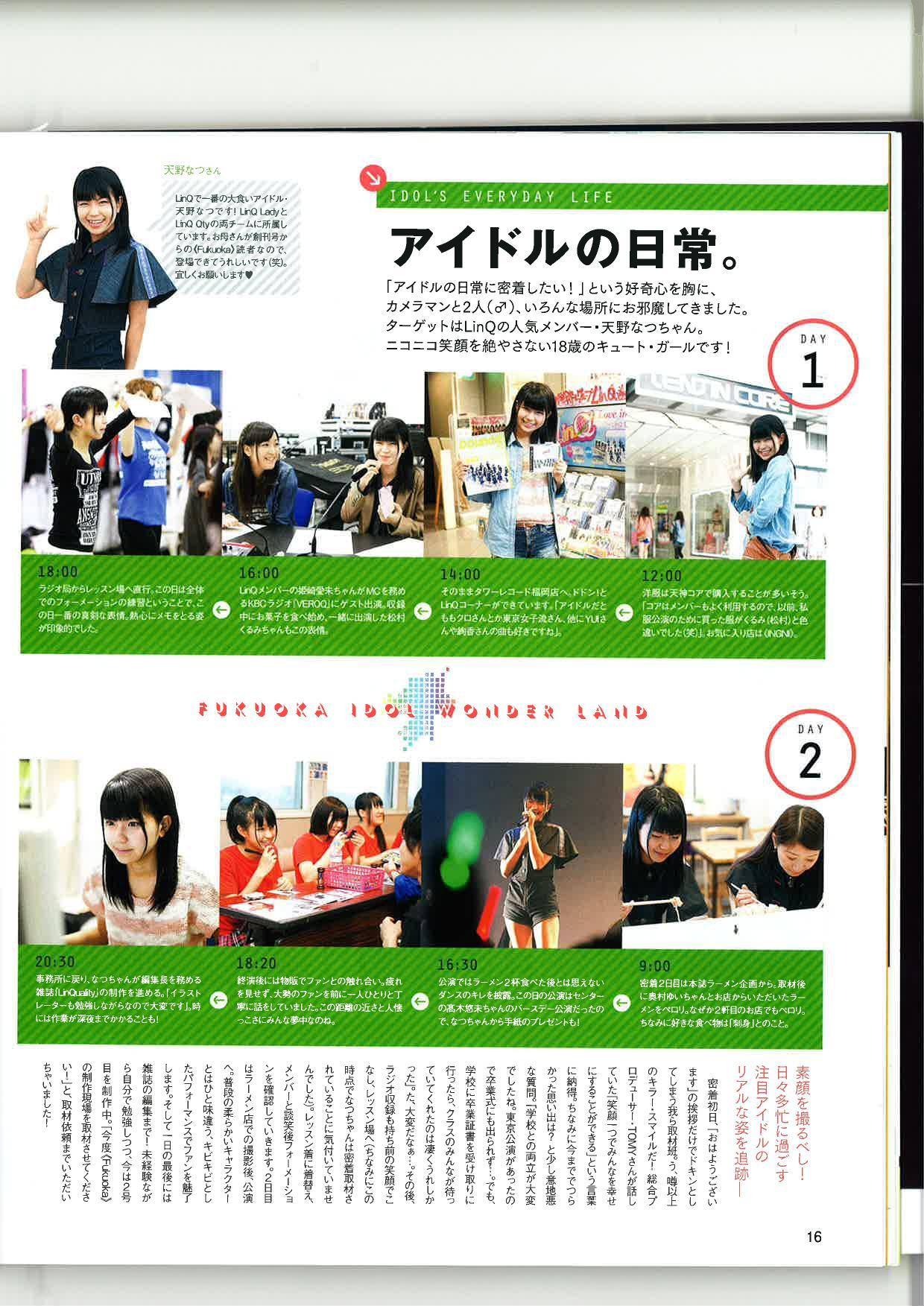 シティ情報ふくおか6月号 LinQ記事20001
