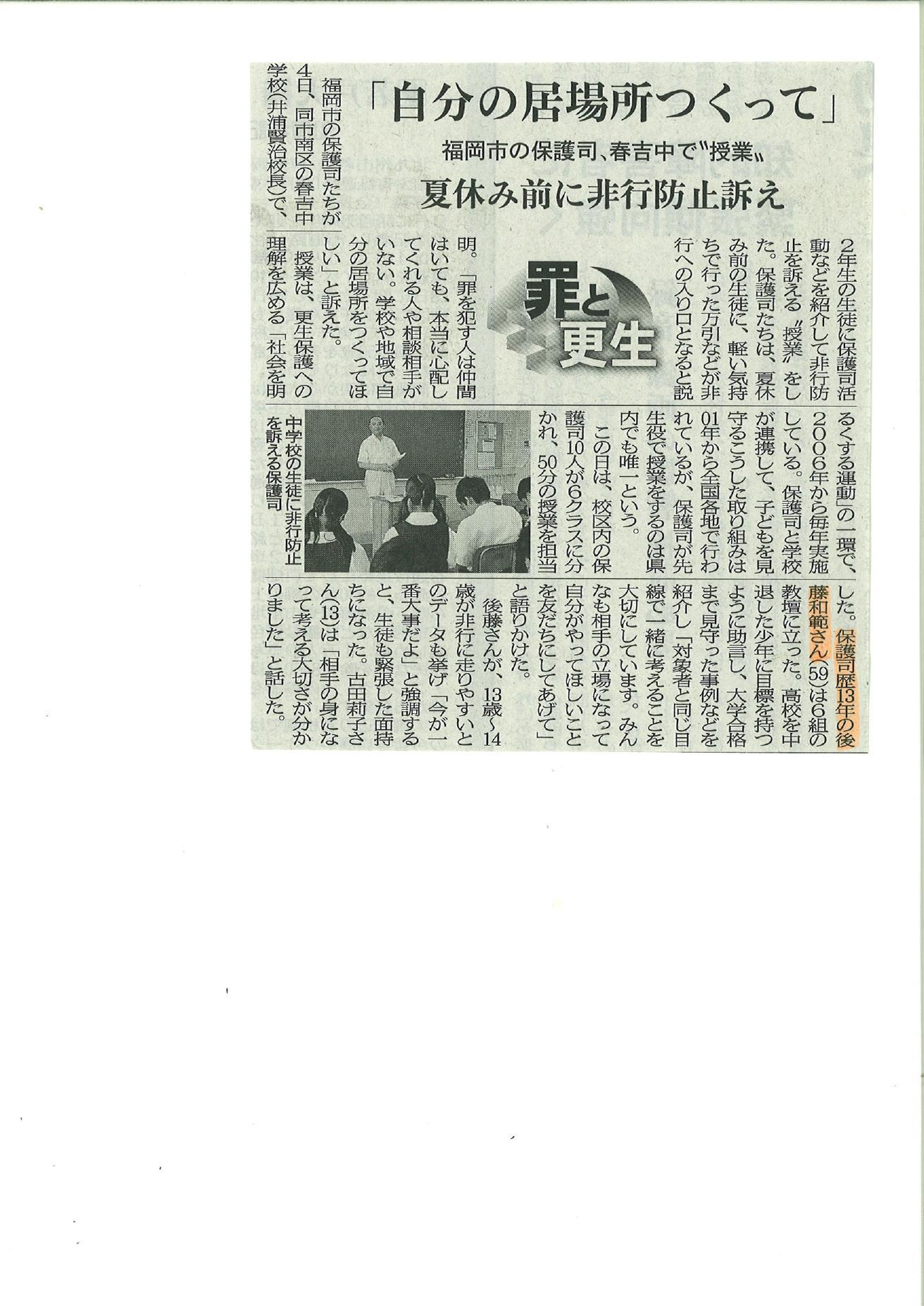 後藤様 新聞記事 1207030001