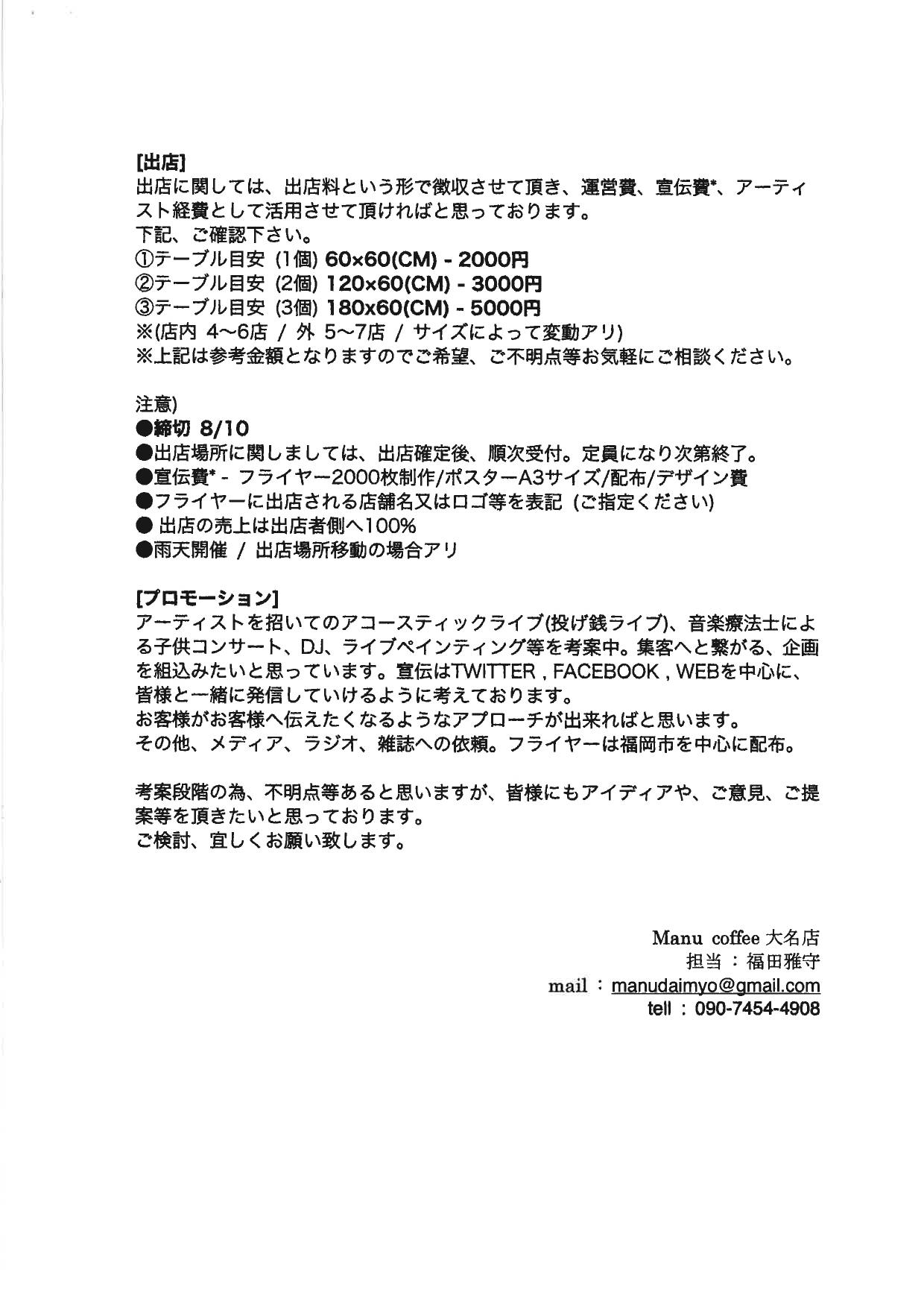 """石井ビsunday market""""企画書2"""