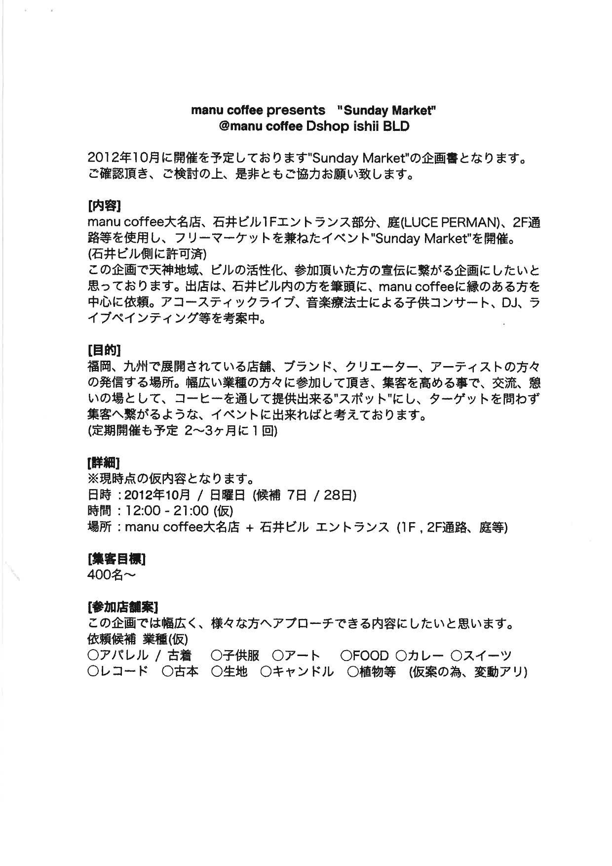 """石井ビル""""sunday market""""企画書1"""