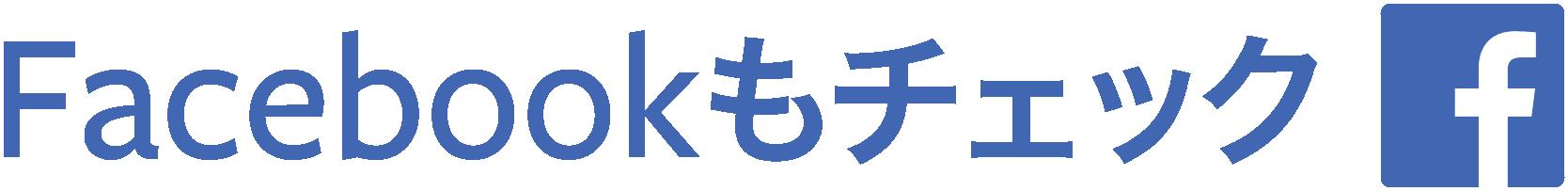 ハートエステートFacebook