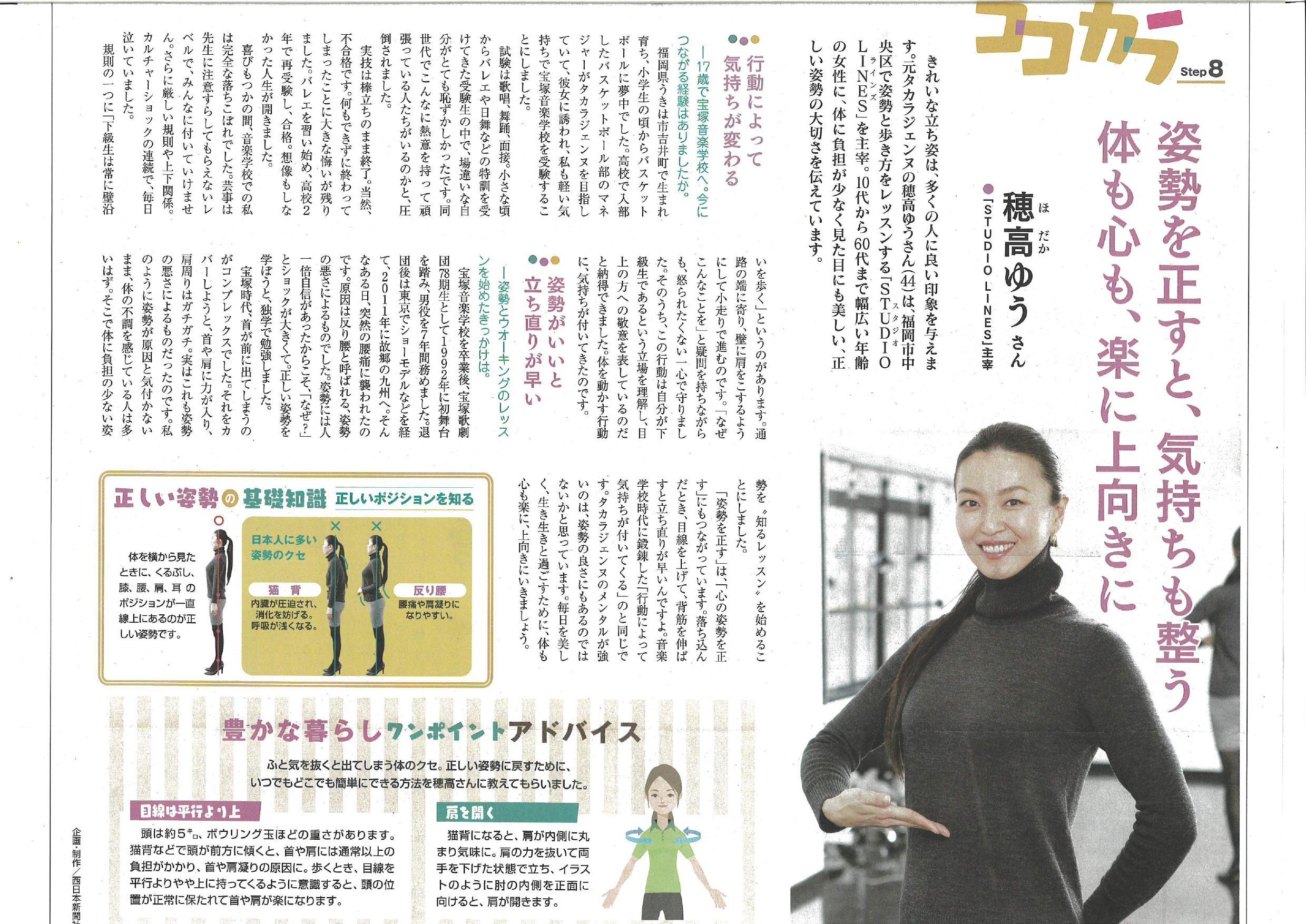 西日本新聞記事 180228