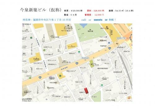 imaizumi project! map