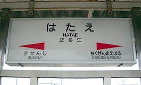 hatae  station