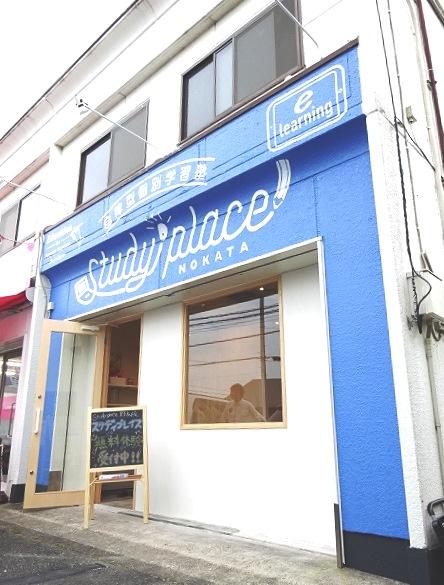 study place nokata
