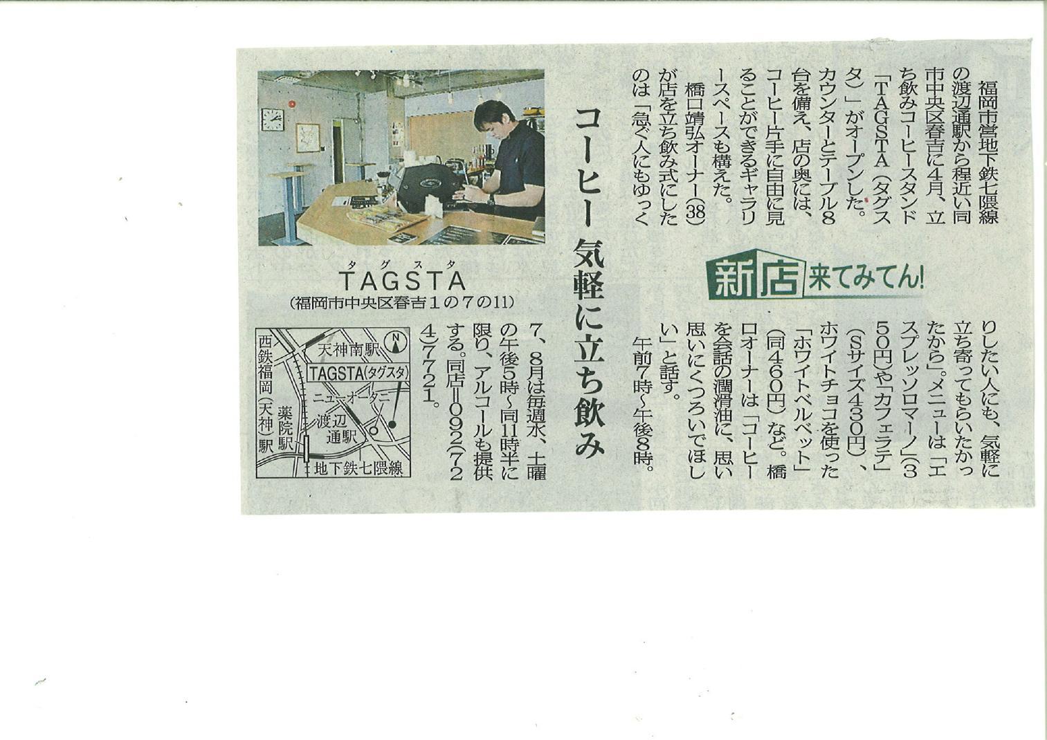 tag sta 新聞記事 120703?0001